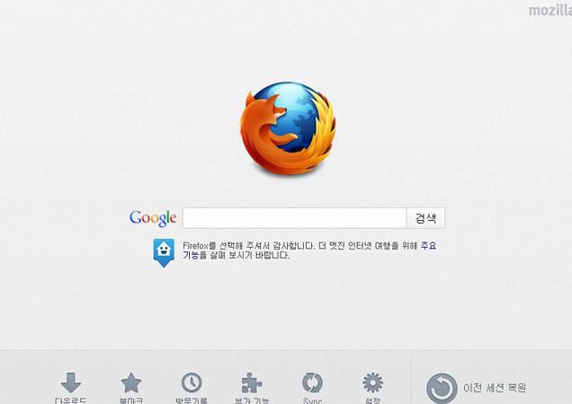 파이어폭스 인터넷 시작페이지 설정하는 쉬운 방법-firefox