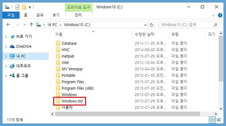 Windows.old 폴더 삭제하는 방법
