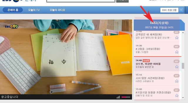 ebs 온에어 실시간 tv 무료보기