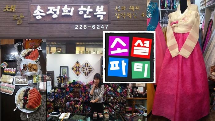 소셜파티월요특강 한복프로필재촬영 탄방동 채담송정희한복