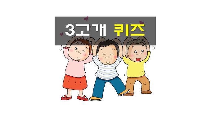 주일학교 PPT 게임 - 3고개퀴즈5 (레크레이션)
