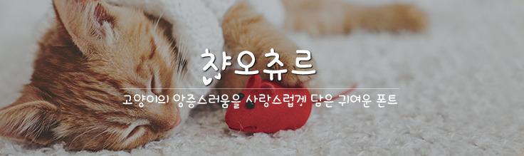 17 가지 123RF 무료 한글폰트 : 17 Free 123RF Korean Fonts