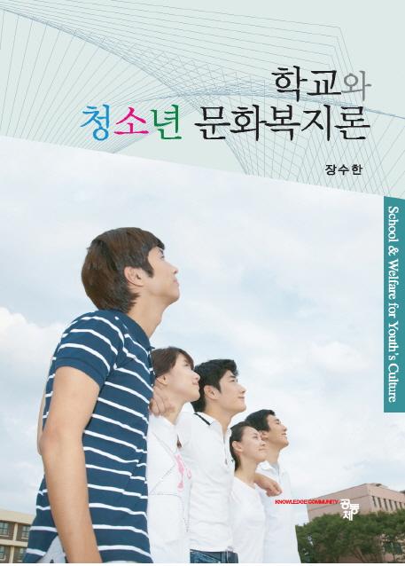 학교와 청소년 문화복지론