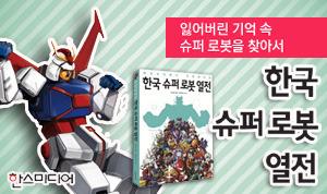 한국 슈퍼로봇 열전 구매하기