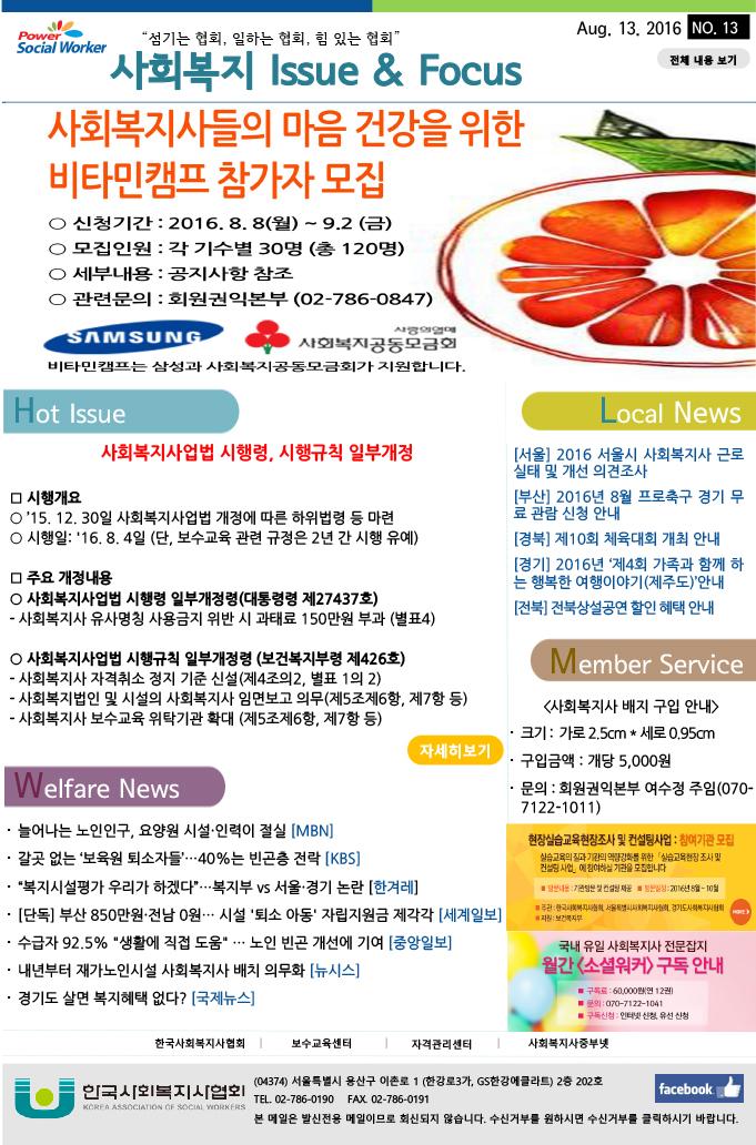 [한국사회복지사협회] 사회복지 이슈앤포커스 no.13 비타민캠프 참가자 모집