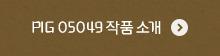 PIG 05049 작품 소개