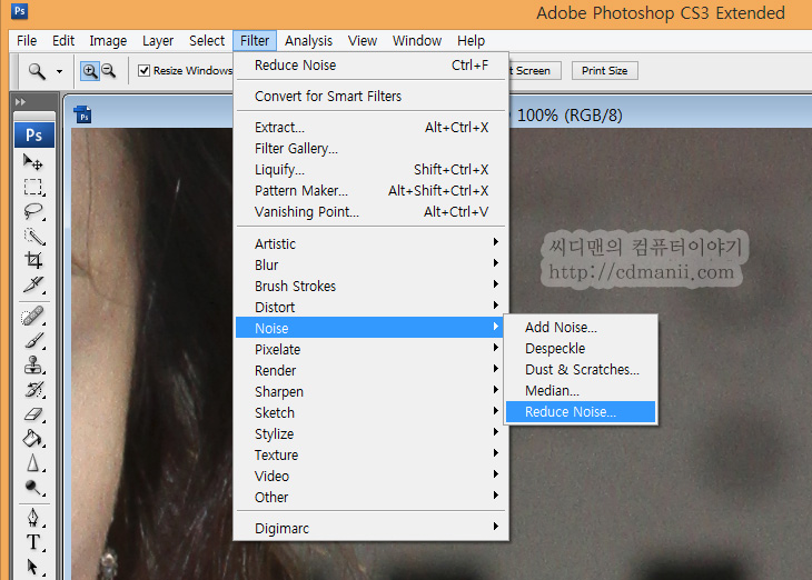 포토샵 노이즈 제거 하는 방법, 포토샵 노이즈, 노이즈 포토샵, 포토샵, Photoshop, photoshop CS3, 포토샵 CS3, 이미지 노이즈 없애기, 노이즈 리덕션, 노이즈 없애기, 노이즈 툴, Noise, 이미지 보정, IT, 사진, 인물, 모델, 갤러리,포토샵 노이즈 제거 하는 방법을 알아보도록 하겠습니다. 물론 기본적으로 제공하는 기능만 쓸것입니다. 그리고 사실 사용방법도 너무 쉽습니다. 물론 좋은 툴등도 많지만 그런것을 이용하지 않고 포토샵 노이즈 제거 하는 방법을 알아보죠. 포토샵은 CS3를 쓰도록 하겠습니다. 물론 어느버전이든 사실 상관은 없습니다. 너무 구버전만 아니라면 말이죠. 필터를 이용해서 노이즈 리덕션을 한 뒤 반대로 너무 뭉개진 이미지를 다시 부분적으로 샤픈을 줘서 마무리를 할것입니다. 포토샵 노이즈 제거에 알아야할 툴등도 몇가지 안되고 너무 간단해서 알아두시면 좋습니다. 카메라의 경우 1:1 바디를 쓰면 좋겠으나 제 경우에는 크랍바디를 씁니다. 아무래도 같은 광량에서도 노이즈에 취약해질 수 밖에 없는데 약간의 손 수고로움을 준다면 비슷한 이미지를 구할 수 있습니다. 물론 비슷하다는것이고 사실 카메라가 좋으면 이득을 보는 부분이 많죠.  참고로 포토샵으로 인물사진 편집은 사실 주관적인 느낌이 많이 적용되는 분야입니다. 쨍하다고 무조건 모든 사람이 좋아하지도 않고 너무 사실적으로 나온다고 해서도 다들 좋아하지도 않죠. 그때 그때 분위가 봐서 자신의 눈에만 맞게 보정하면 좋다고 봅니다. 물론 무보정으로 하고 카메라가 다 알아서 해주면 좋겠으나, 아직은 부족하니까요.