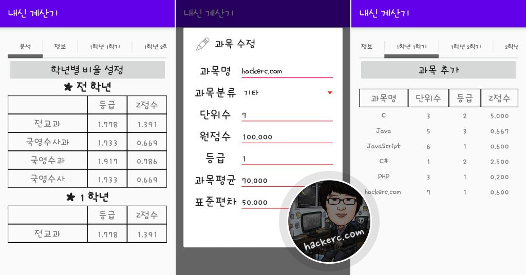 내신 계산기 for Android - 고등학교 성적(평균등급, Z점수) 계산 앱(어플)