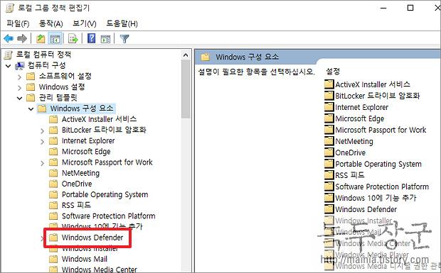 윈도우10 Windows Defender(윈도우 디펜더) 끄는 방법, Windows10 Pro 이상