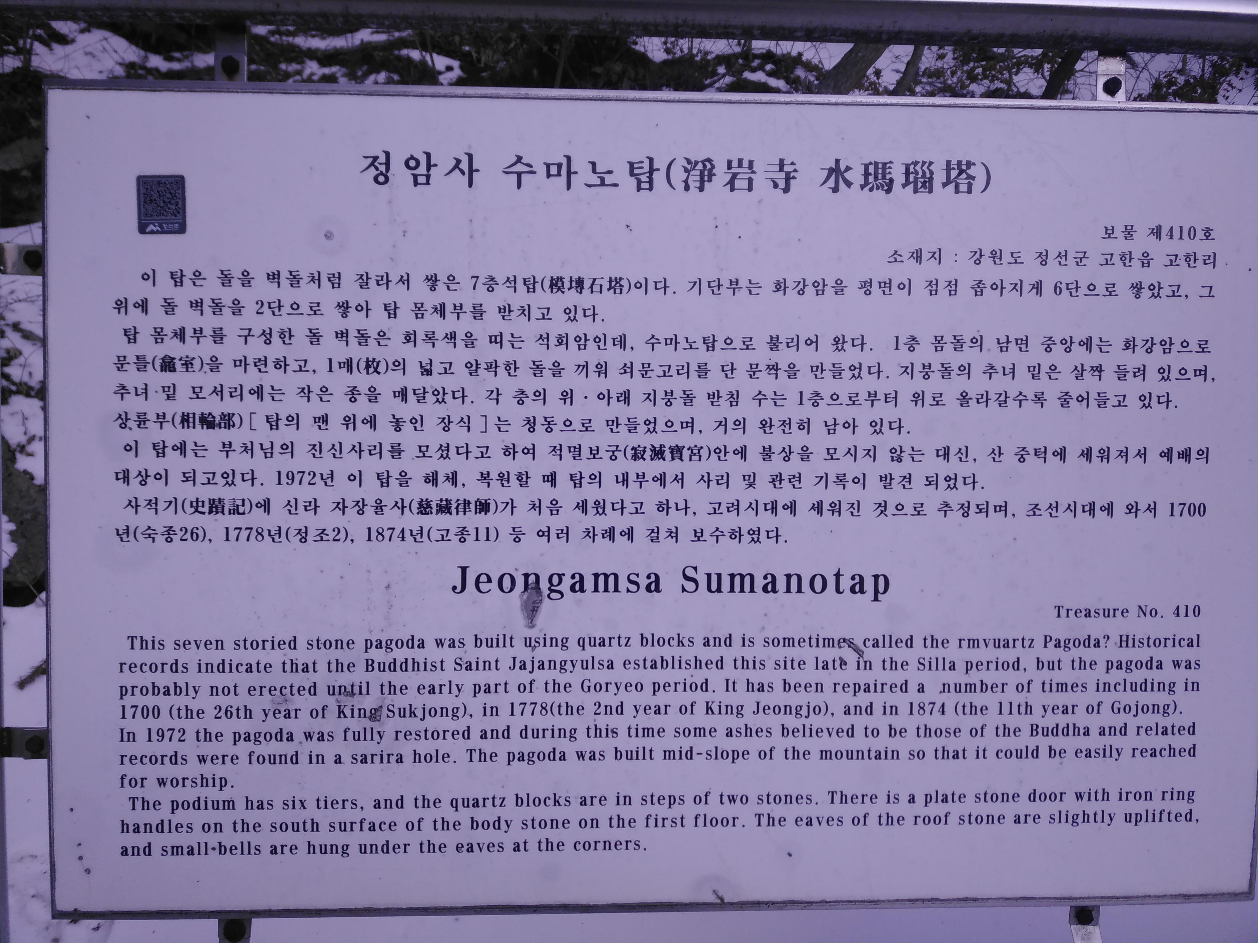 정암사 수마노탑에 대한 설명