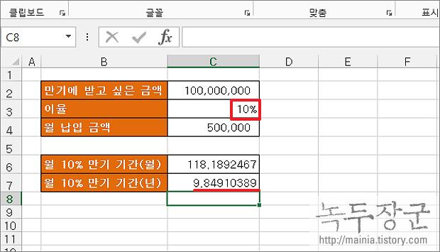 엑셀 Excel 적립 금액과 이율에 따라 투가 기간을 구하는 NPER 함수 사용법