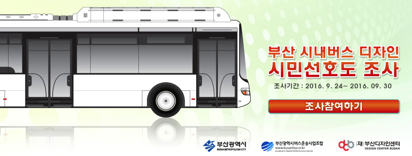 부산 시내버스 디자인