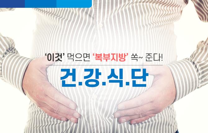 [머니in라이프] 건강식단, '이것' 먹으면 복부지방 쏙~ 준다!