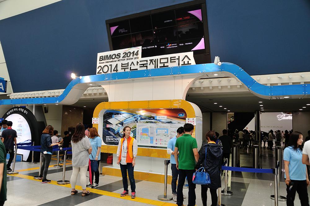 2014 부산국제모터쇼(BIMOS)