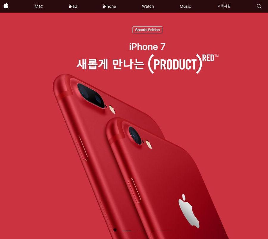 애플 iPhone7 붉은 색 판매 시작