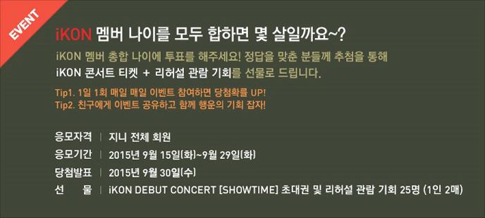 아이콘 ikon 데뷔 콘서트 쇼타임 티켓 응모 이벤트 지니뮤직