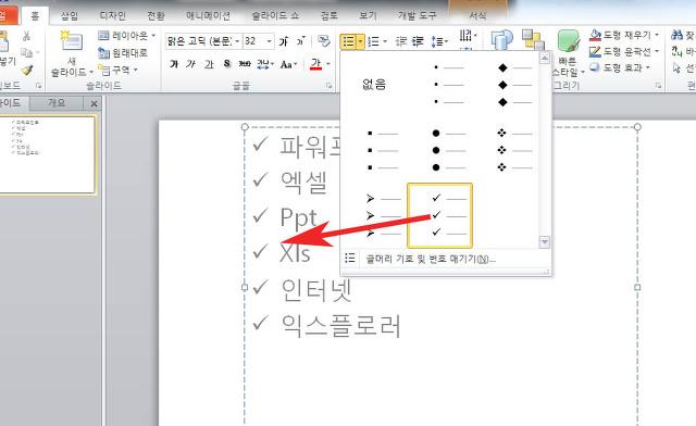 파워포인트 ppt 글머리기호 표시 사용방법