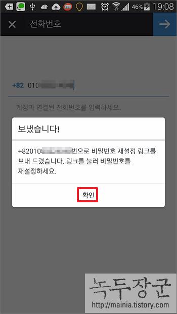 인스타그램 Instagram 비밀번호 잊어버렸을 때 찾는 방법과 재설정 하기