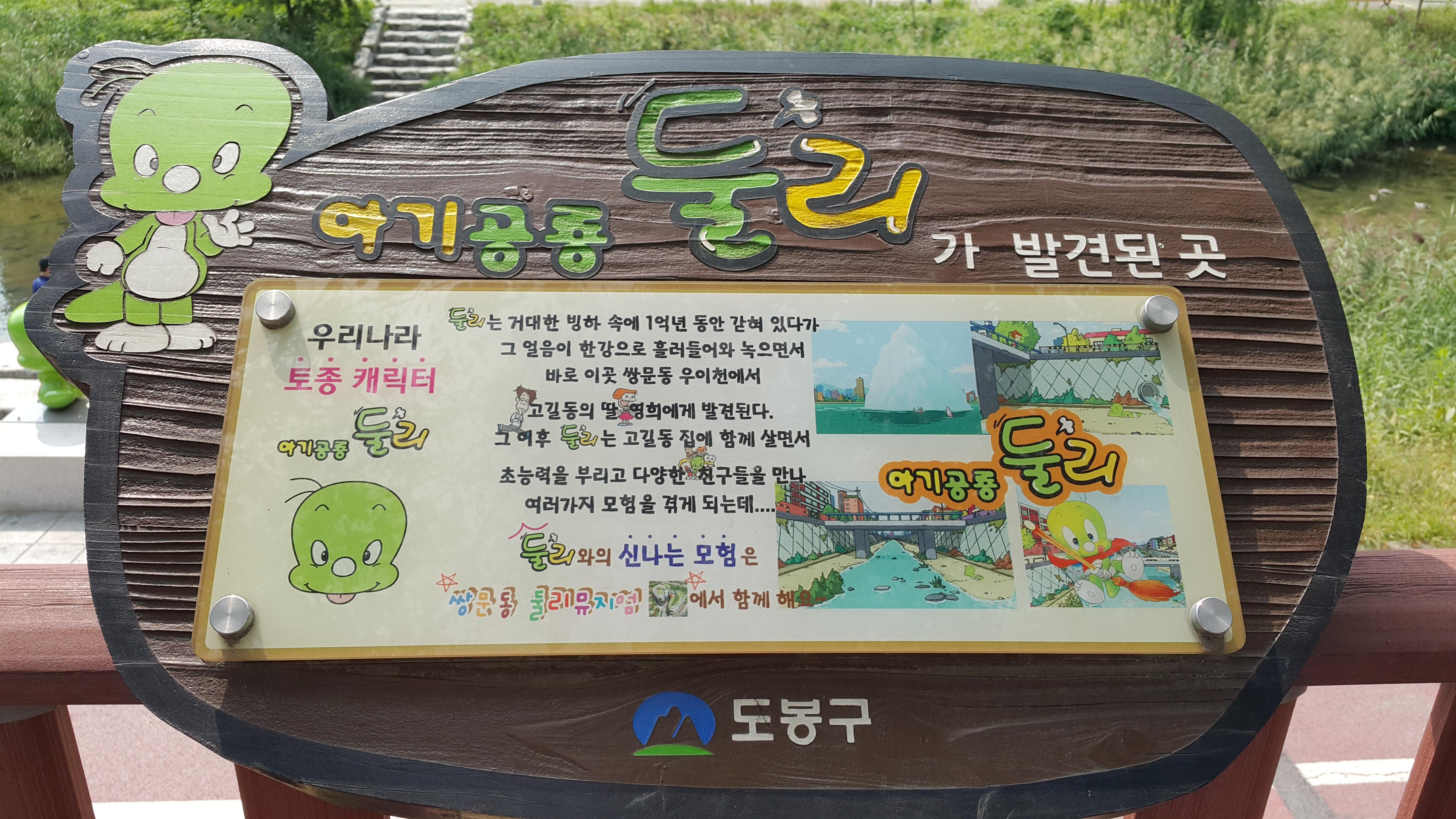 [쌍문동 우이천] 아기공룡둘리가 발견된 곳