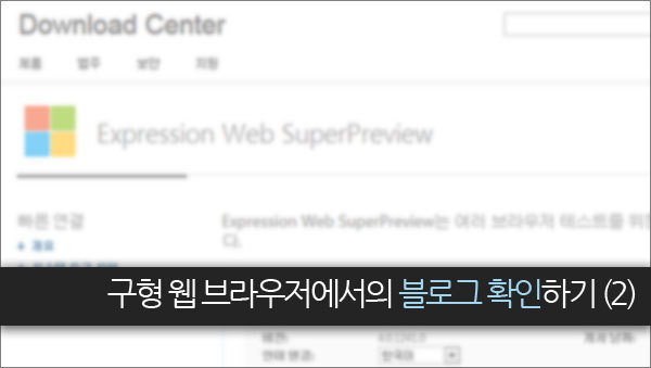 구형 웹 브라우저에서의 블로그 확인하기 (2) MS SuperPreview