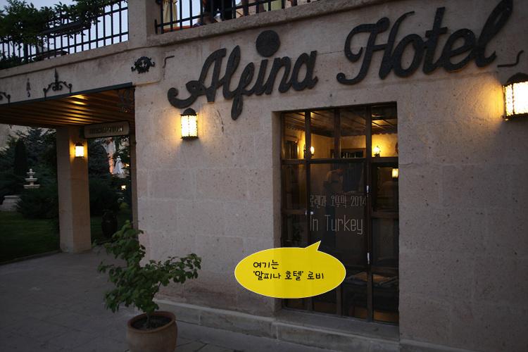 터키여행후기 카파도키아 호텔 'Alfina Hotel' 동굴속의 하룻밤3