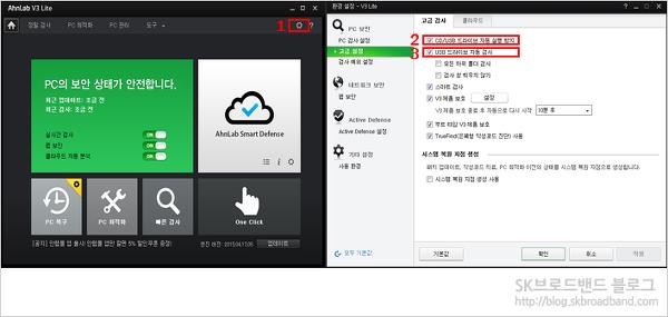 <V3의 'USB 드라이브 자동 검사하기', 'CD/USB 드라이브 자동 실행 방지' 옵션>