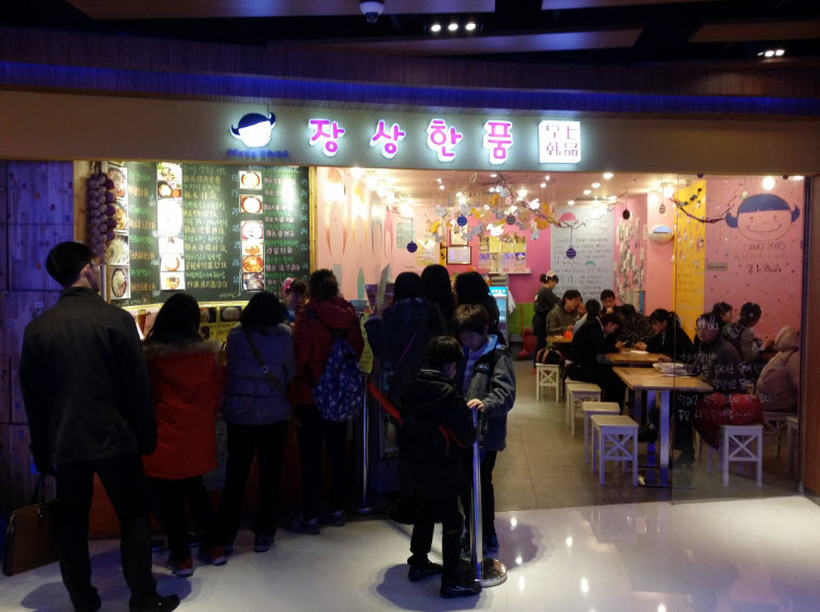 난징동루역의 한국식 분식점 장상한품
