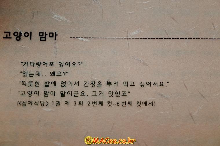 상수홍대맛집 김씨네 심야식당 26
