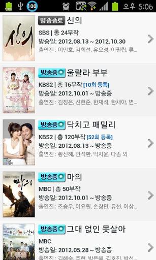 TV 다시보기 어플, 드라마 다시보기 어플, 드라마 폐인, OST 감상 어플