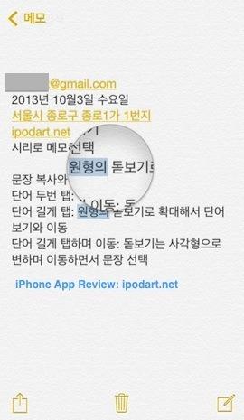 iOS7 텍스트 입력 팁