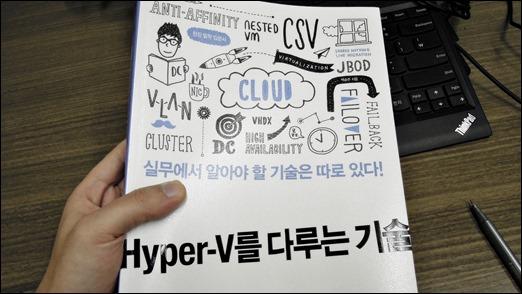Hyper-V_Book_Review 001