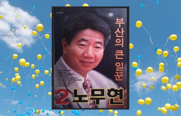사진: 계속 떨어지면서도 다시 부산에 출마를 선언한 노무현. 서울 종로에서 계속 국회의원을 할 수 있었지만, 지역감정이라는 불리함에 맞서기 위해 부산에 출마했다. [손해를 알면서도 도전한 노무현입니다]