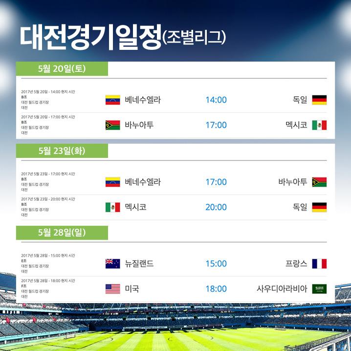 [카드뉴스]FIFA U-20 월드컵코리아 대전경기일정