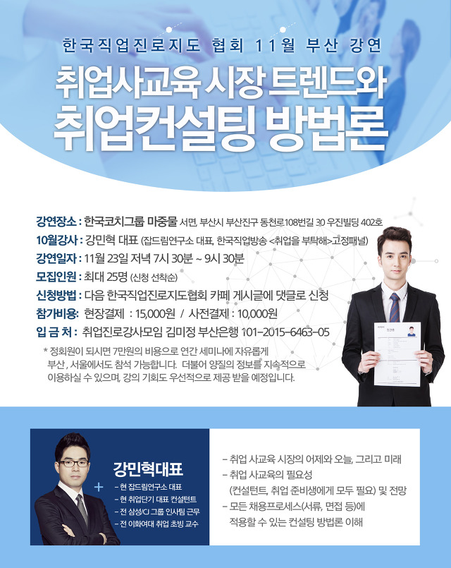 부산특강) 취업사교육 시장의 트렌드와 취업컨설팅 방법론