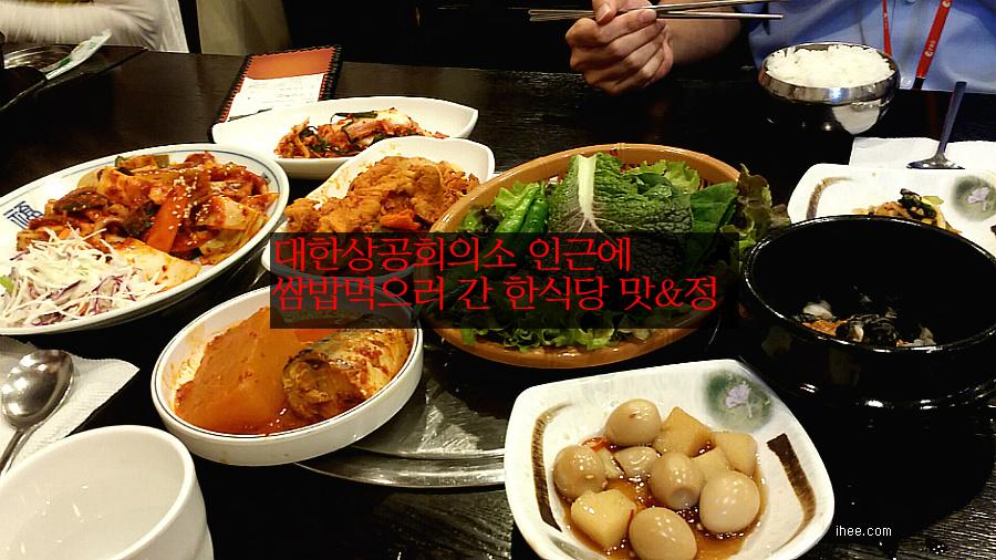 대한상공회의소 인근에 쌈밥먹으러 간 한식당 맛&정