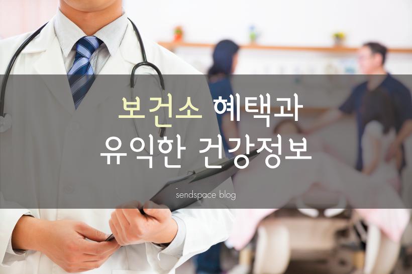 보건소 혜택
