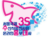 2016 서울국제수산식품전시회 홍보대사 수홍대 6기