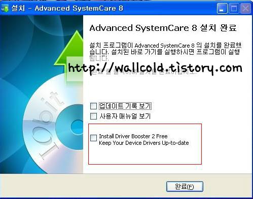 무료유틸 advanced system care - 무료 최적화 프로그램 002