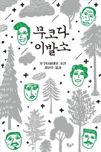 [책]무코다 이발소-즐겁게 쇠락하는 일본의 시골공동체