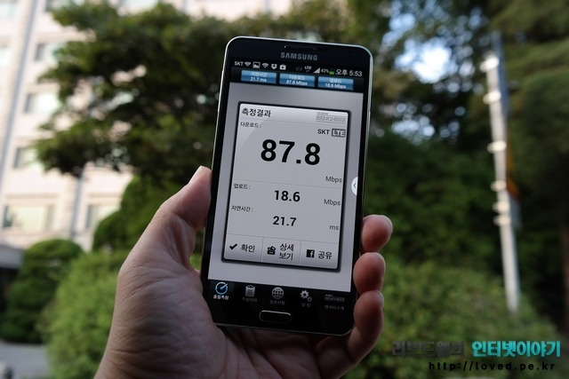 SKT 갤럭시노트3 LTE-A 속도