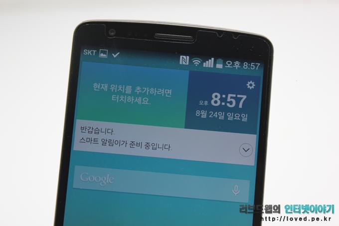 LG G3 A 기능, 스마트 알림이