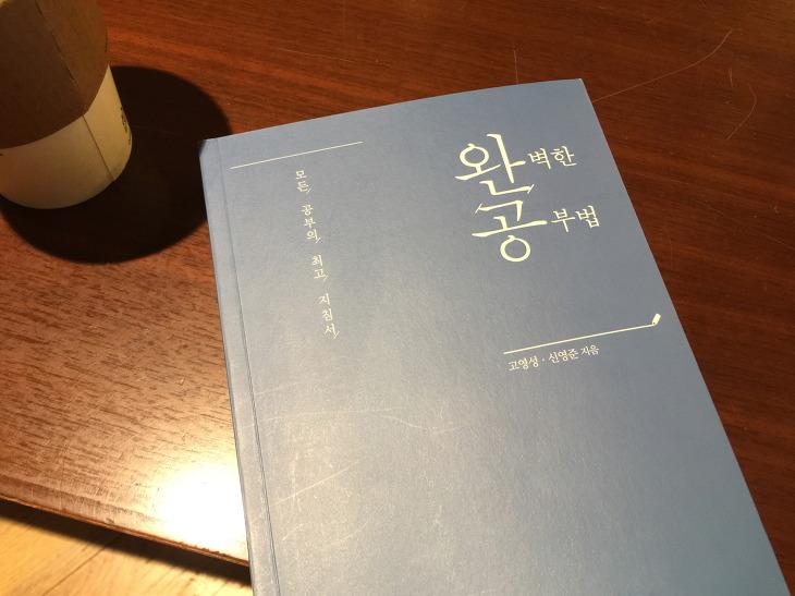완벽한 공부법 완공 고영성 신영준
