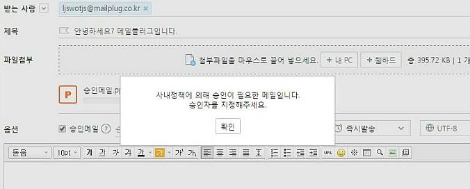 기업보안메일 제공 기능