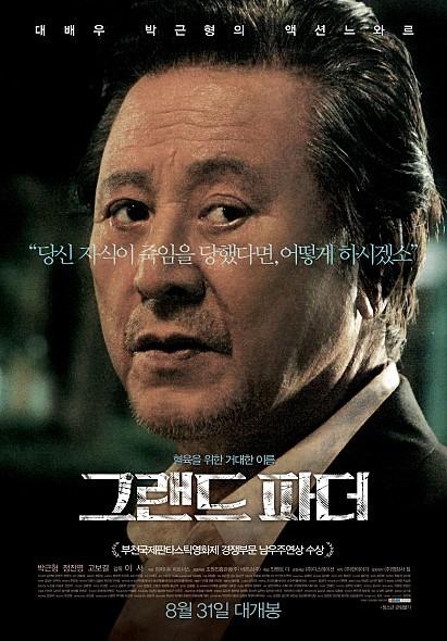 [날지 영화 리뷰] 그랜드파더