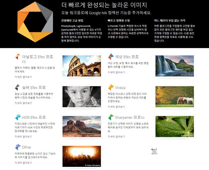 구글 닉 컬렉션(Google Nik Collection)