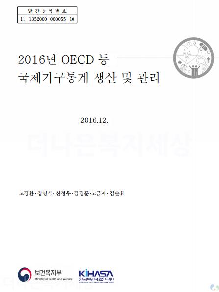 2016년 OECD 등 국제기구통계 생산 및 관리