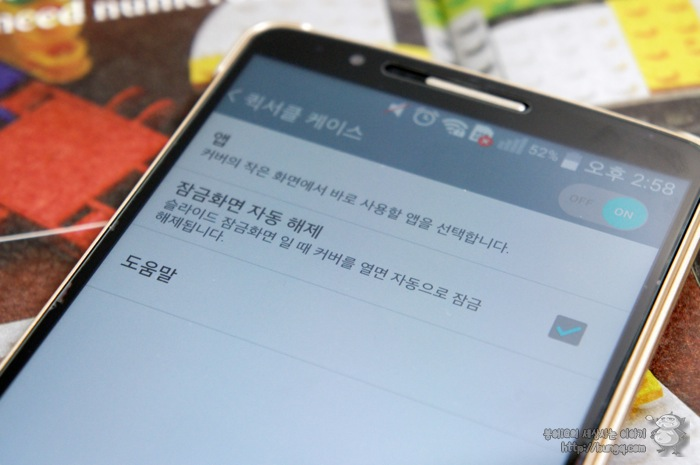 LG G3, 퀵서클케이스, 기능, 설정, 사용법