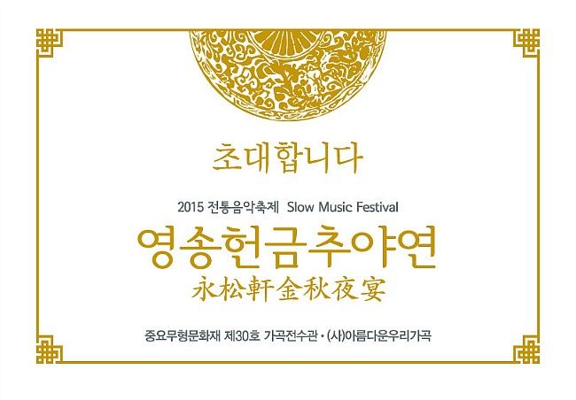 """[공연안내] 2015 전통음악축제 Slow Music Festival """"영송헌금추야연 永松軒金秋夜宴"""""""