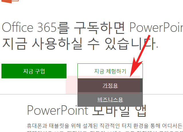 파워포인트 2010 무료설치 체험판 다운 사용법