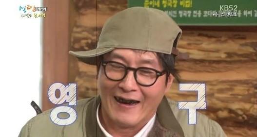 1박 2일 김주혁 영구